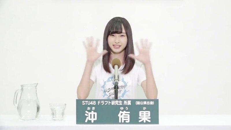 STU48 ドラフト研究生 [Draft trainee] 沖 侑果 (YUKA OKI)
