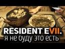 Стрим - Resident Evil 7 Biohazard - Штанишки полные страшилок - Часть 2
