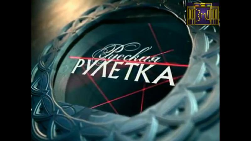 Русская Рулетка 58 выпуск (19.11.2011)