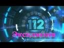 112 экстренный вызов на РЕН ТВ. Новости сегодня