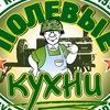ПОЛЕВАЯ КУХНЯ В АРЕНДУ - МОСКВА