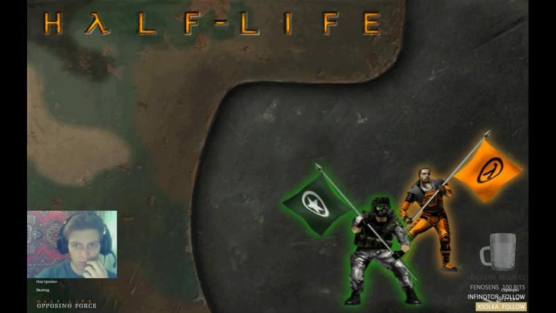 Цельнофримановская оболочка - Half-Life: Opposing Force