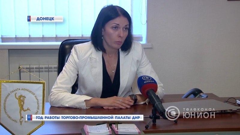Год работы торгово-промышленной палаты ДНР. 30.05.2018, Панорама