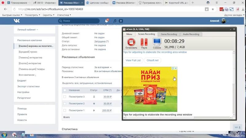 Как подогреть пользователей ВКонтакте. Воронка рекламы.