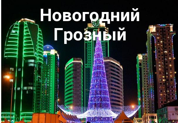Картинки по запросу Грозный новый год\