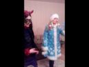 Новогоднее поздравление Деда мороза и Снегурочки, а так же их помощницы Чертовки