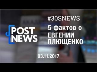 03.11 | 5 фактов о Евгении Плющенко