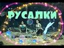 В ГОСТЯХ У РУСАЛОЧКИ АРИЭЛЬ/Видео про РУСАЛОК
