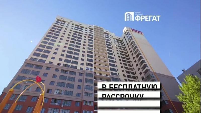 ЖК Фрегат - квартиры в бесплатную рассрочку