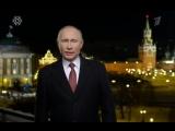 Новогоднее обращение президента России Владимира Владимировича Путина 2018 vk.com/vkazani