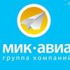 Турфирма Мик - Авиа Калининград