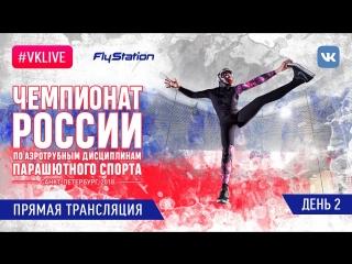 Чемпионат России по полётам в аэротрубе, ДЕНЬ 2