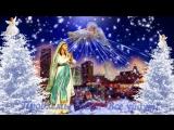 Сказочно красивое музыкальное поздравление С РОЖДЕСТВОМ ХРИСТОВЫМ!!!