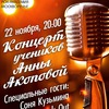 Концерт учеников Анны Акоповой