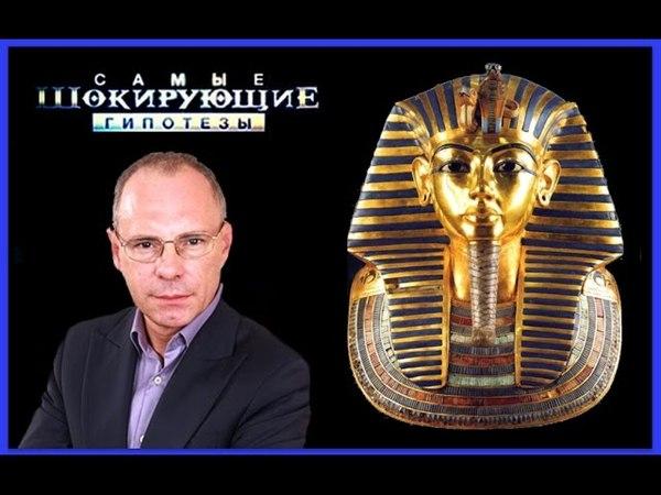 ✔★ Самые шокирующие гипотезы. Откуда взялись фараоны (18.10.2016)