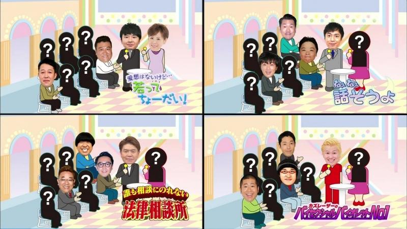 Ame ta-lk (2017.04.13) - 5th Geinin Draft (第5回 芸人ドラフト会議)