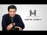Masis Hunanyan - Maral Axjik New music 2018