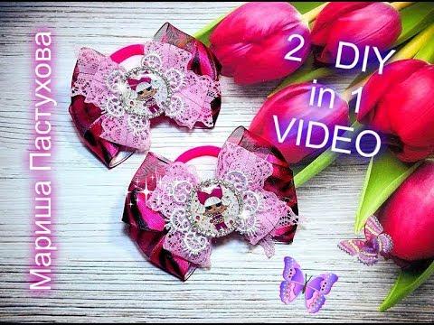 2 Diy in 1 vibeo 🎀👗куклы LOL 🎀бантики из ленты 4 и 2.5см 🎀👗 lol dolls, ribbon bows 4 and 2.5 cm