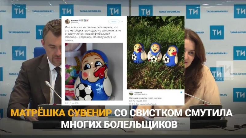 В Татарстане прокомментировали скандал с матрешкой к ЧМ-2018