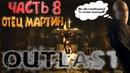 Outlast прохождение| Часть 8 Отец Мартин