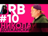 Big Russian Boss Show #10 - Должанский