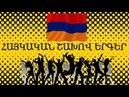 Հայկական Շախով Շուխով Երգեր Haykakan Shaxov Shuxov Erger
