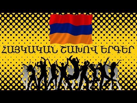 Հայկական Շախով Շուխով Երգեր/Haykakan Shaxov Shuxov Erger