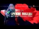 1.Щит и меч Красной Армии. Битва за Москву