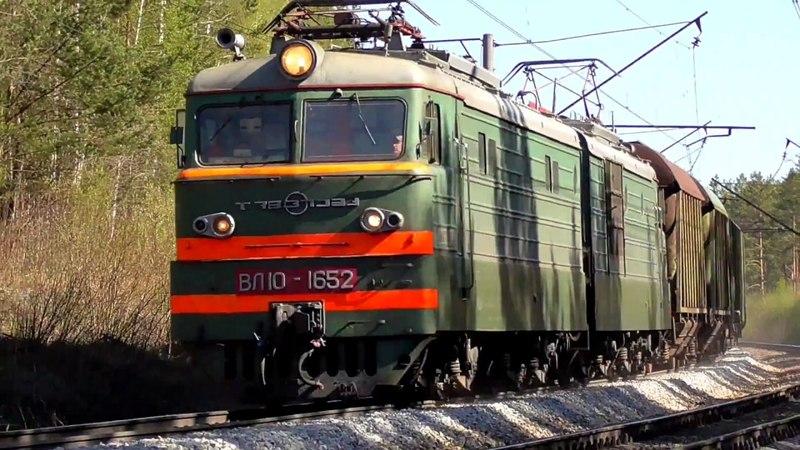 ВЛ10-1652 с грузовым поездом и божественным свистком