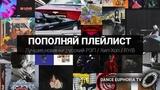 ПОПОЛНЯЙ ПЛЕЙЛИСТ #14 Лучшие новинки русский РЭП Хип-Хоп R'n'B