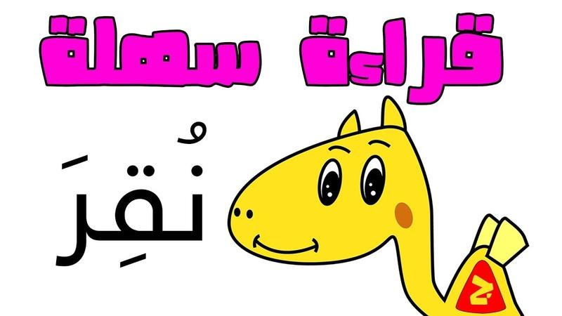 تعليم الحروف العربية للأطفال حركة الضم و ا 1