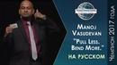 2017 Чемпион мира по ораторскому искусству Manoj Vasudevan Toastmasters rus Public Speaking