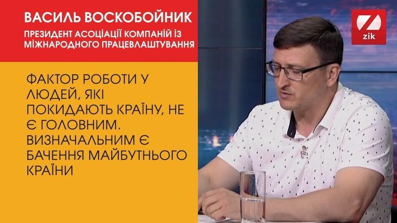 Не низькі зарплати - експерт назвав справжню причину еміграції з України