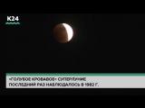 Багровое лунное затмение Барнауле