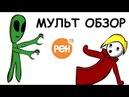 Рен ТВ - МУЛЬТ ОБЗОР