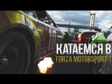 Катаемся #5 в Forza Motorsport 7