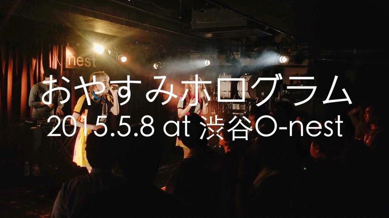 2015.05.08 おやすみホログラム @渋谷O-nest ※途中から