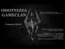Skyrim Special Edition / Монолит зовет сталкер тьфу, Алдуин ждет тебя Довакин / Metall