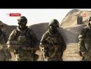 Бойцы Сил специальных операций действуют в Сирии