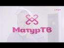 Live: Матур ТВ