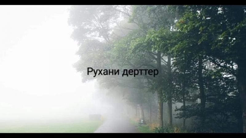 Ұстаз Ерлан Ақатаев Рухани дерттер