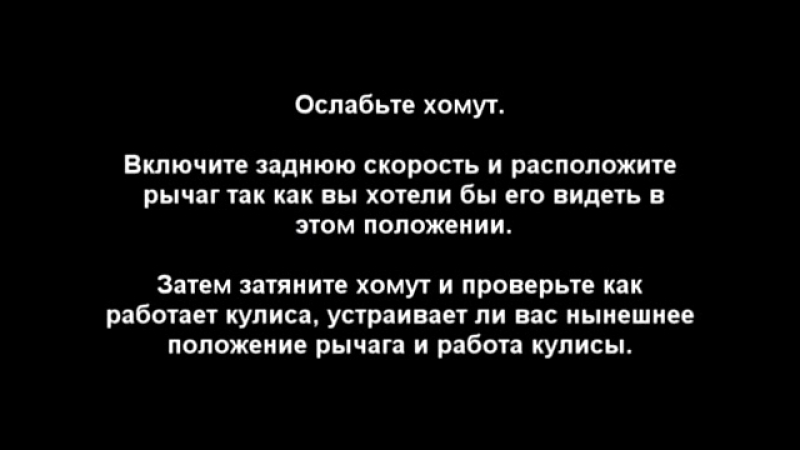 ВАЗ 2110 РЕГУЛИРОВКА КУЛИСЫ 3 СПОСОБА Ремонт Своими руками!.mp4