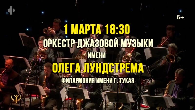 01.03 Оркестр Олега Лундстрема