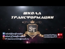 SCHOOL OF TRANSFORMATION - ШКОЛА ТРАНСФОРМАЦИИ
