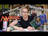 Как делают Альтерации карт МТГ How to Alter Magic The Gathering Cards