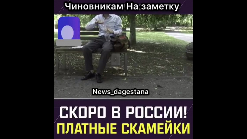 платные скамьи в России скоро🤣🤣🤣