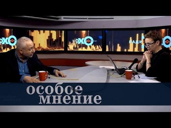 Особое мнение / Николай Сванидзе 11.05.18