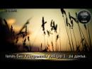 34 - гIа. Iалаъ бинХьадрамийх дийцар 1 - ра дакъа (Дела реза хуьлда цунна). АБУ-ХАЛИД.mp4