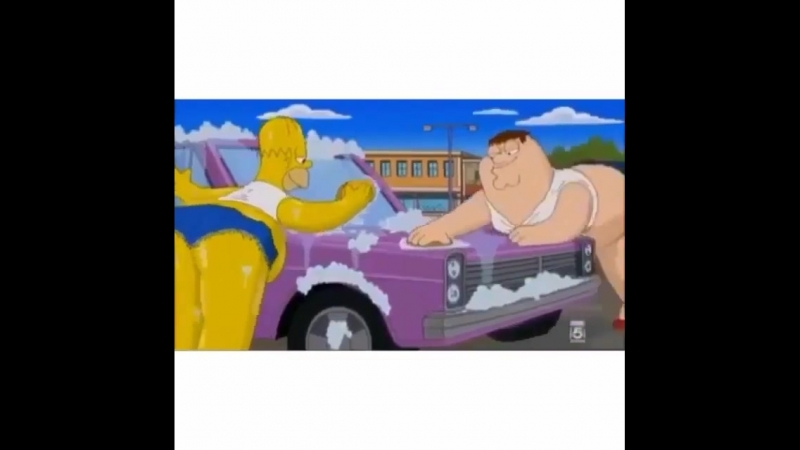 Гриффин и Симпсон тверкают.