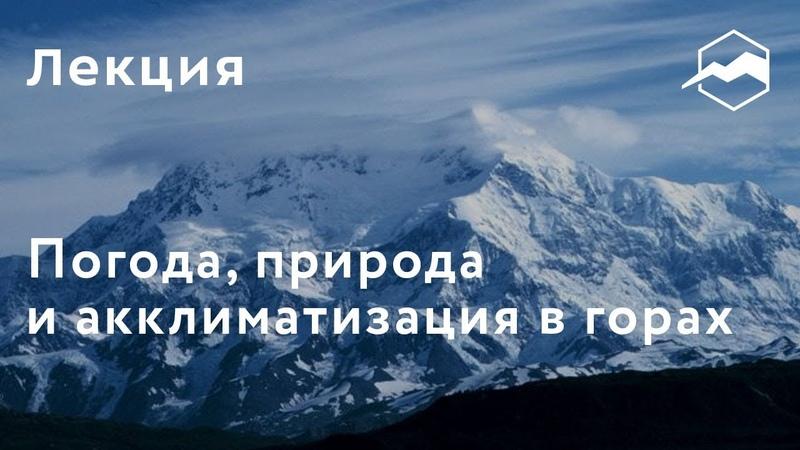 Погода, природа и акклиматизация в горах. Виктор Бобок!